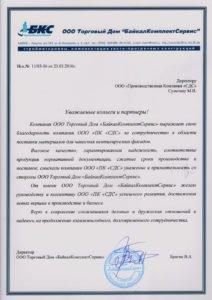 Благодарственное письмо от ООО ТД «БайкалКомплектСервис»