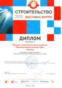 Диплом Строительство 2012 выставка-форум