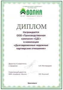 """Диплом ООО """"Комбинат """"Волна"""""""