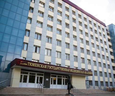 Департамент Здравоохранения Тюменской Области Телефонный Справочник