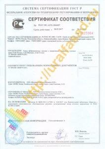 Сертификат на плиту