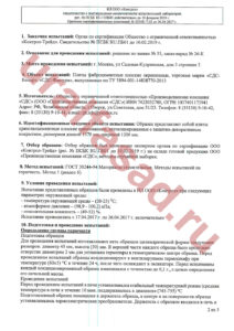 Протокол пожарный (стр.2)