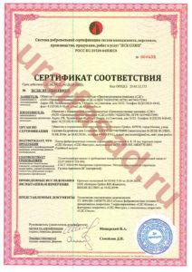 Сертификат СДС НГ