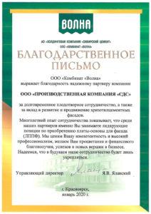"""Благодарственное письмо от ООО """"Комбинат """"Волна"""""""