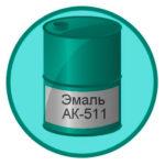 Дорожная краска АК-511 белая