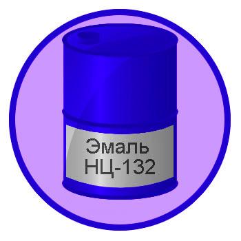 Эмаль НЦ-132 ГОСТ 6631-74