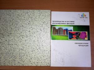 Фиброцементные фасадные панели с текстурой «Флоки»