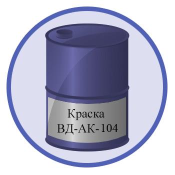 ВД-АК-104