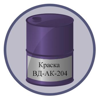 ВД-АК-204