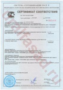 Сертификат СДС-Колорит